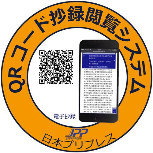QRコード抄録システム